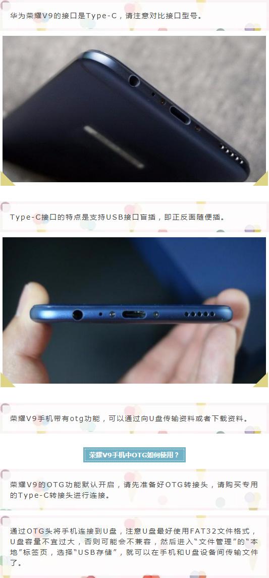 华为荣耀V9手机怎么用otg连U盘?插图